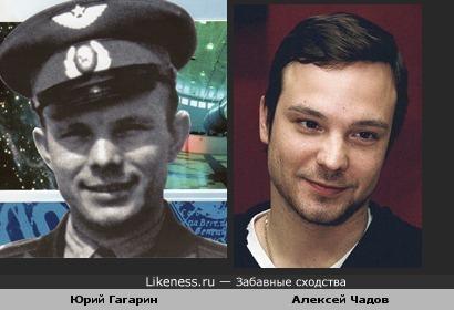 Юрий Гагарин и Алексей Чадов немного похожи