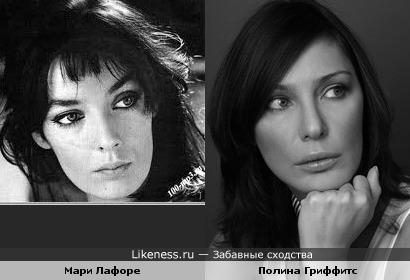 Мари Лафоре и Полина Гриффитс похожи