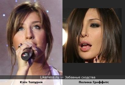 Кэти Топурия и Полина Гриффитс