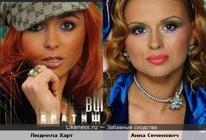 Людмила Харт похожа здесь на Анну Семенович