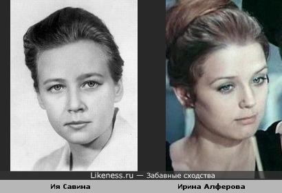 Ия Савина и Ирина Алферова ..
