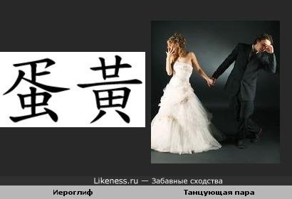 Этот иероглиф напоминает танцующую пару