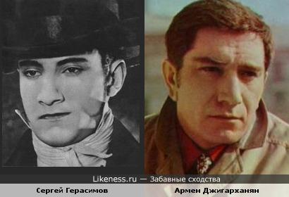 Сергей Герасимов и Армен Джигарханян..