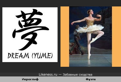 "Иероглиф ""Мечта"" и балет"