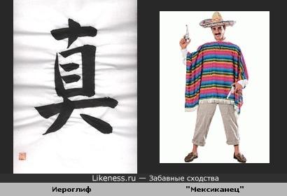 """Иероглиф """"Восток"""" напомнил что-то мексиканское.."""