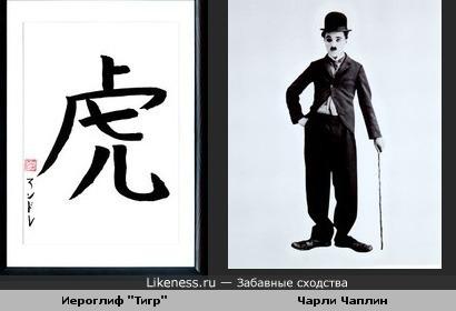 Этот иероглиф напомнил Чарли Чаплина..