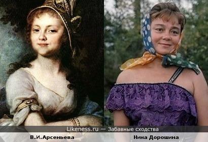 В.И.Арсеньева на портрете Боровиковского и Нина Дорошина в образе
