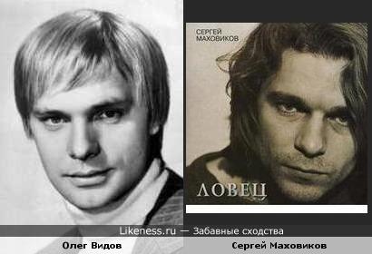 Олег Видов и Сергей Маховиков.