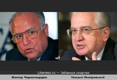 Виктор Черномырдин и Михаил Пиотровский