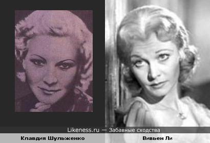 Клавдия Шульженко и Вивьен Ли