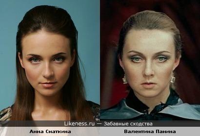 Анна Снаткина похожа на Валентину Панину
