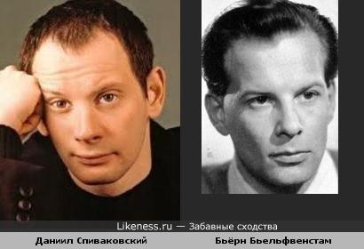 Даниил Спиваковский и Бьёрн Бьельфвенстам