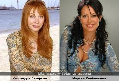 Кассандра Петерсон и Марина Хлебникова