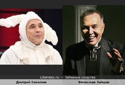 Дмитрий Соколов похож на Вячеслава Зайцева (даже без этого наряда))