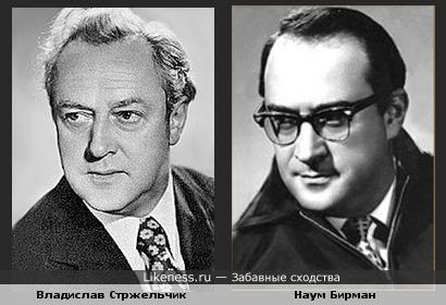 Владислав Стржельчик и Наум Бирман