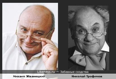 Михаил Жванецкий и Николай Трофимов