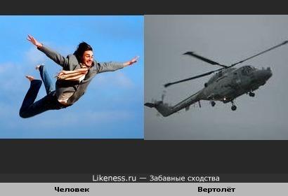 Человек и вертолёт..