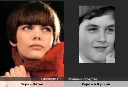 """Молодая Мирей Матье напомнила здесь юного актера Серёжу Кускова (""""Ох, уж эта Настя!"""")"""