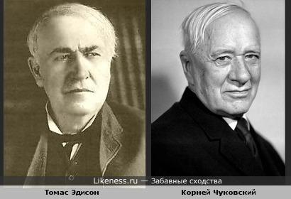 Томас Эдисон и Корней Чуковский