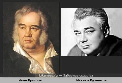 Иван Крылов и Михаил Кузнецов
