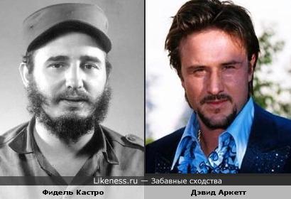 Фидель Кастро и Дэвид Аркетт