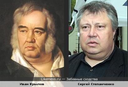 Иван Андреевич Крылов и Сергей Степанченко