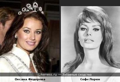 Софи Лорен и Оксана Фёдорова..