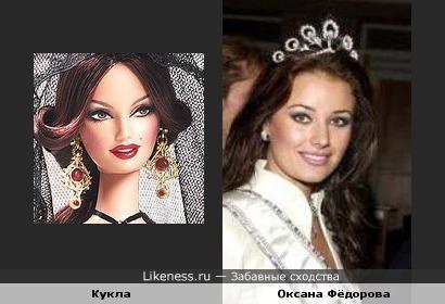 Кукла и Оксана Фёдорова