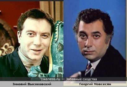Зиновий Высоковский и Георгий Мовсесян.