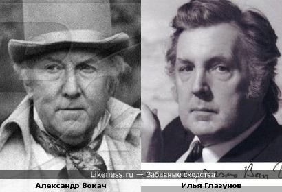 Александр Вокач и Илья Глазунов