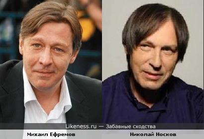 Михаил Ефремов и Николай Носков