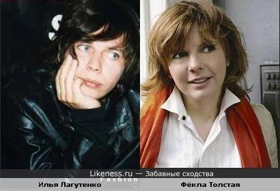 Илья Лагутенко и Фёкла Толстая