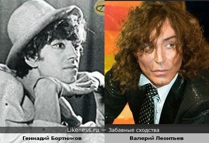 Геннадий Бортников и Валерий Леонтьев