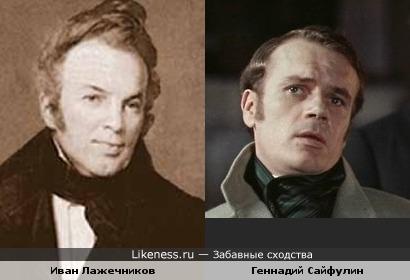 Иван Лажечников и Геннадий Сайфулин