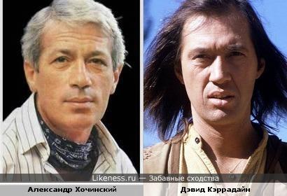 Александр Хочинский и Дэвид Кэррадайн