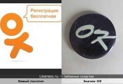 Заметили?Одноклассники сменили логотип.