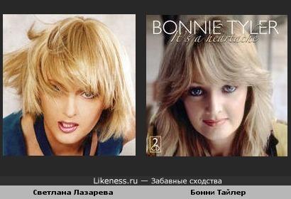 Светлана Лазарева и Бонни Тайлер