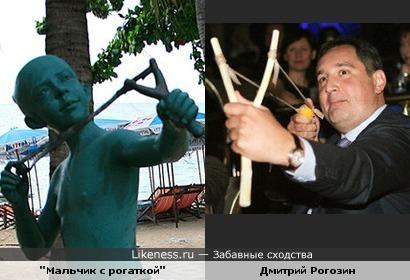 Мальчик с рогаткой-Дмитрий Рогозин