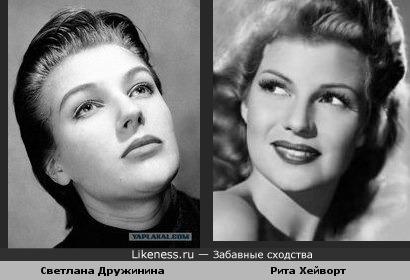 Светлана Дружинина и Рита Хейворт