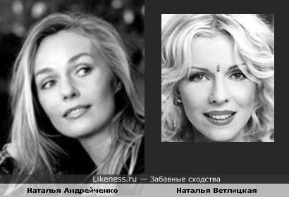 Наталья Андрейченко и Наталья Ветлицкая
