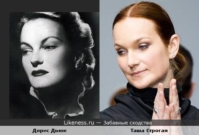 Дорис Дьюк и Таша Строгая