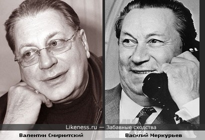 Валентин Смирнитский и Василий Меркурьев