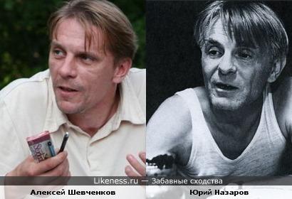 Алексей Шевченков похож на Юрия Назарова