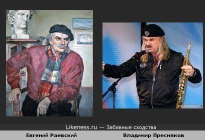 Поэт Евгений Раевский и Владимир Пресняков-ст.