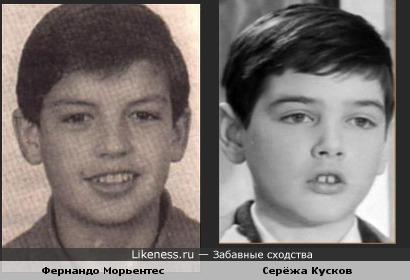 Футболист Фернандо Морьентес и Серёжа Кусков