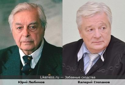 Юрий Любимов и Валерий Степанов
