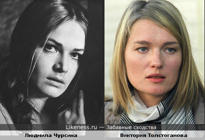 Людмила Чурсина и Виктория Толстоганова..