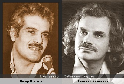 Омар Шариф и Евгений Раевский