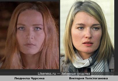 Людмила Чурсина и Виктория Толстоганова