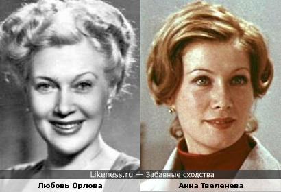 Любовь Орлова и Анна Твеленева